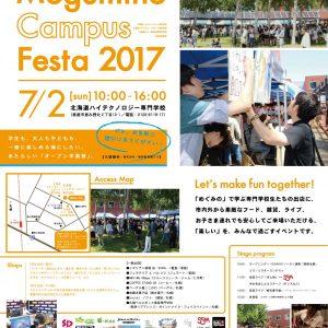 7/2(sun) 北海道ハイテクノロジー専門学校 学園祭
