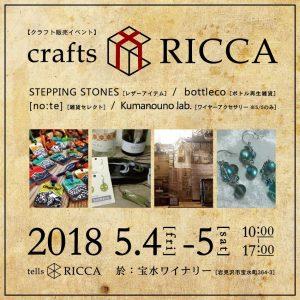 宝水ワイナリー【craftsRICCA】