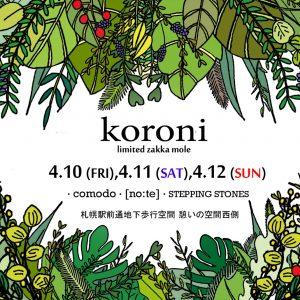 koroni-limited zakka mole-(※延期)