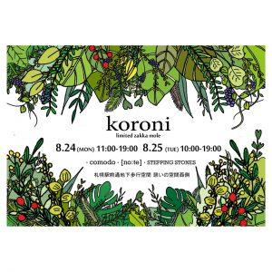 【koroni-limited zakka mole-】