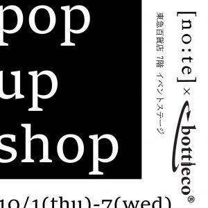 10/1-7 東急百貨店POP UP