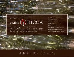5月craftsRICCA画像