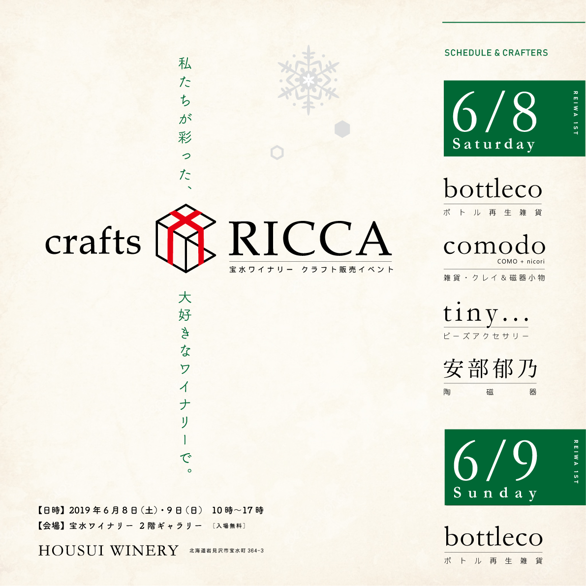craftsRICCA2019web