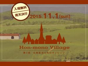 honmono2